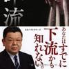 須田慎一郎「森友問題、国有地は高値。籠池氏は何も知らない・・・背後に食い物にした連中がいる」