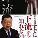 須田慎一郎「佐藤優はインテリジェンスとしてはプロじゃない」