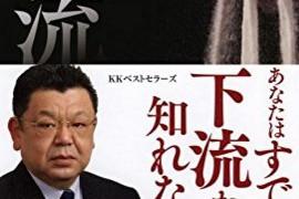 須田慎一郎「鈴木宗男の神通力に衰え。佐藤優のロシア情報は古い」