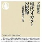 大田俊寛氏、オウムを巡る5人の研究者批判と『現代オカルトの根源:霊性進化論の光と闇』