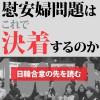 慰安婦問題、国連女子差別撤廃委員会への説明内容と最終見解