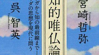 宮崎哲弥がザ・ボイスで馬淵澄夫と対談しながら紹介した3冊の著書