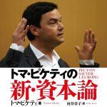 【パナマ文書】ピケティらが書簡「タックスヘイブンが不平等を拡大」(全文)