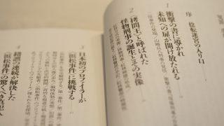 宮崎哲弥大絶賛、管賀江留郎『道徳感情はなぜ人を誤らせるのか ~冤罪、虐殺、正しい心』