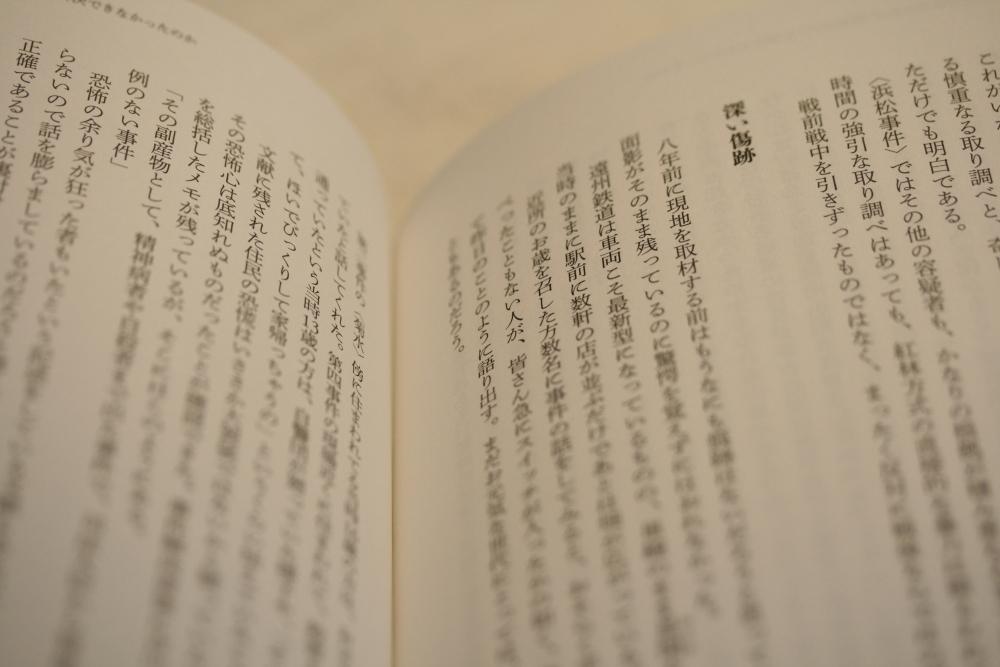 宮崎哲弥大絶賛 管賀江留郎『道徳感情はなぜ人を誤らせるのか ~冤罪、虐殺、正しい心』