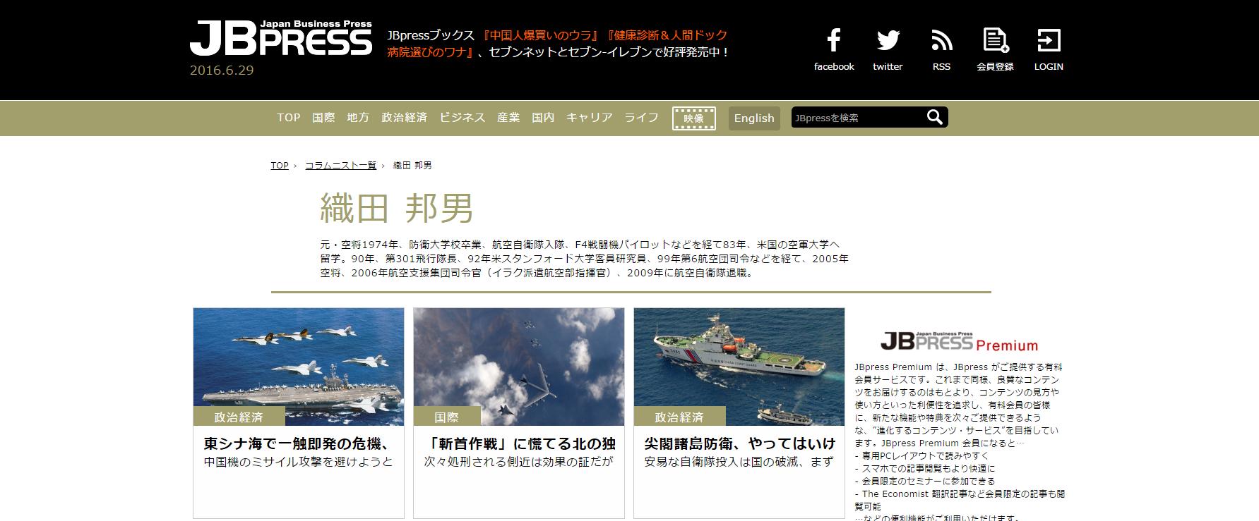 織田 邦男   記事一覧   JBpress 日本ビジネスプレス