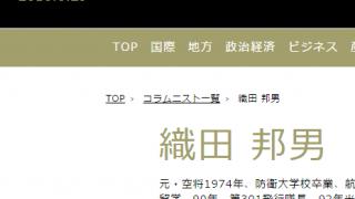 空自OB織田邦男元空将の暴露「中国軍機、空自機に攻撃動作」巡る反応