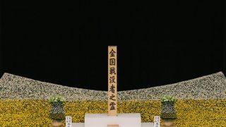 【全国戦没者追悼式】天皇陛下のおことば・安倍首相式辞<全文>