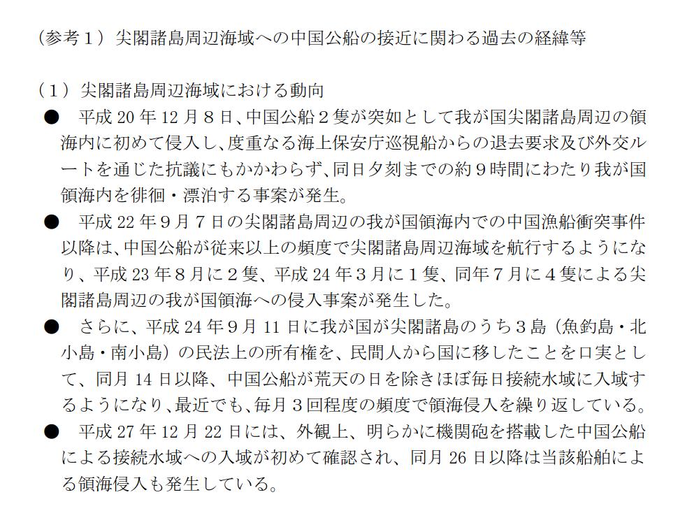 160810 尖閣諸島周辺海域における中国公船及び中国漁船の活動状況について_5