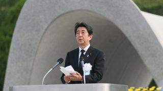 【広島平和記念式典】原爆の日、安倍晋三首相あいさつ全文