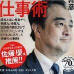 宮家邦彦による最近の中国外交分析