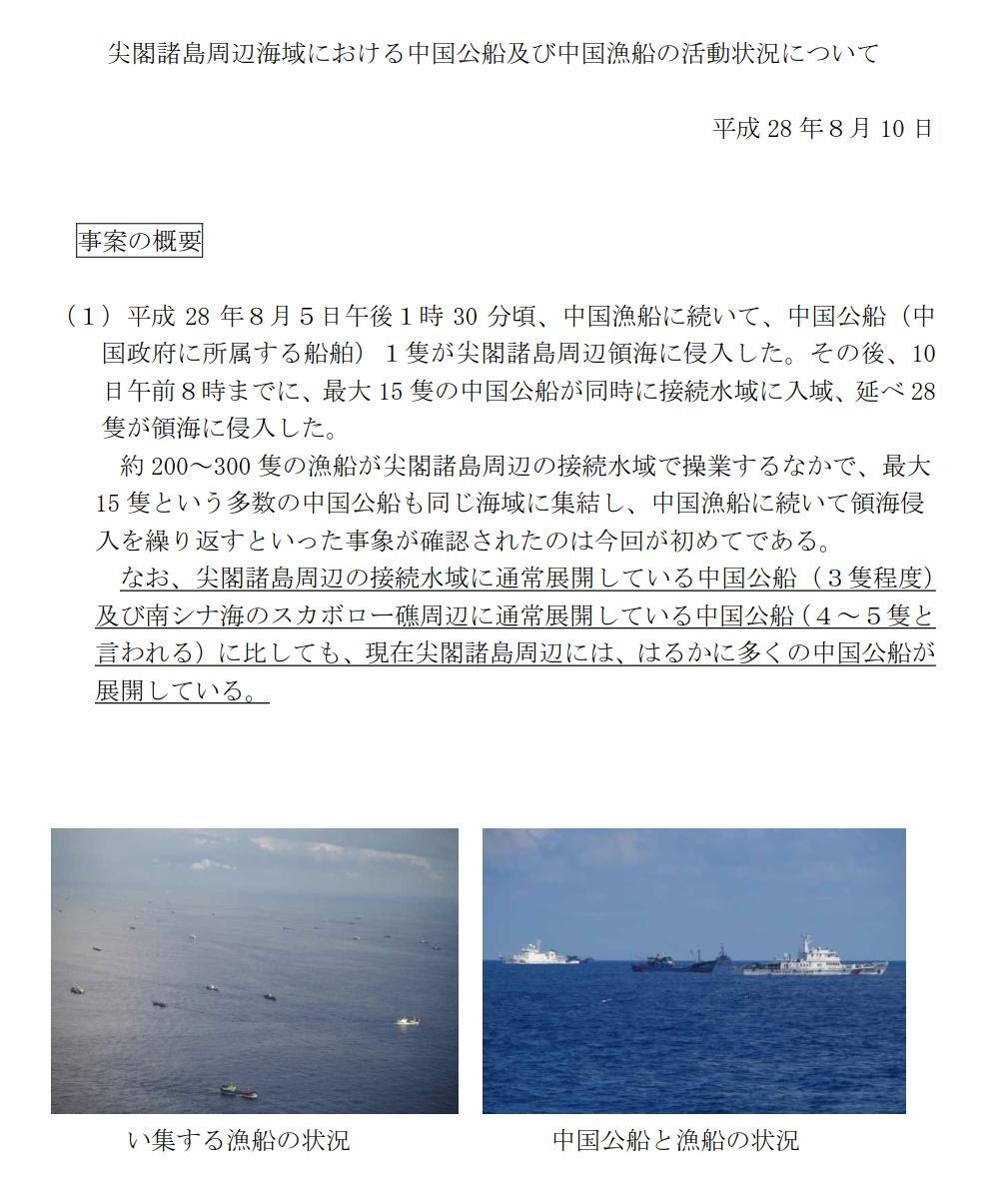 160810 尖閣諸島周辺海域における中国公船及び中国漁船の活動状況について_1