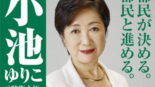 """東京都知事選で明るみに出た """"都議会のドン"""" 内田茂"""