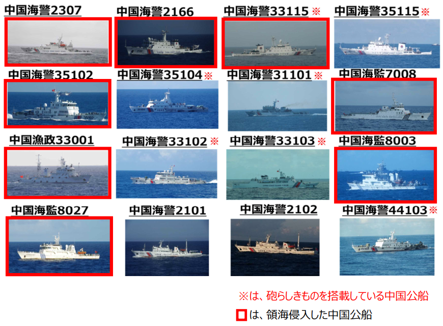 160810 尖閣諸島周辺海域における中国公船及び中国漁船の活動状況について_2_2_2