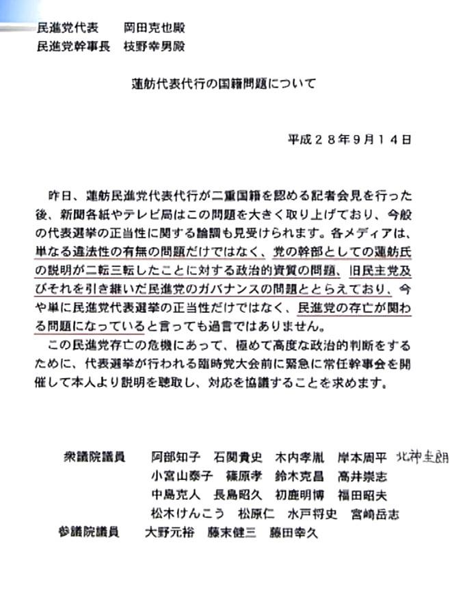 蓮舫代表代行の国籍問題について