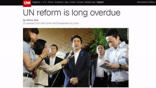安倍首相がCNNへ寄稿、日本の常任理事国入りの必要性訴える<和訳・英文>