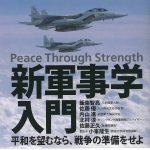 北朝鮮ミサイル発射で機能しなかった『Jアラート』日本の防衛力どうなってんの?