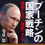 ロシアのウリュカエフ経済発展相逮捕!佐藤優「北方領土交渉妨害の暗躍者がいる」