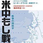 トランプが感銘受けたピーター・ナヴァロ『米中もし戦わば』日本3つのシナリオ
