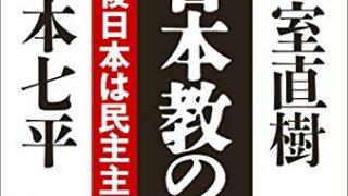 『日本教の社会学』宮崎哲弥氏がザ・ボイスで「再刊を望んでいた極めて重要な本」と紹介
