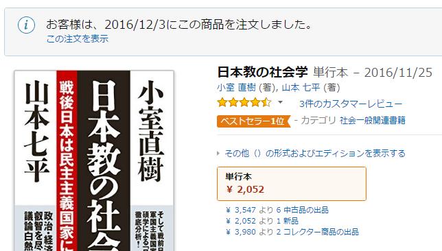 小室直樹, 山本七平 日本教の社会学