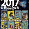 2017年予測本、表紙と目次