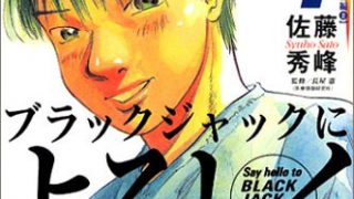 宮崎哲弥がザ・ボイスで推薦『ブラックジャックによろしく 4』障害を持つ子供が生まれた時の親と医療関係者の苦境