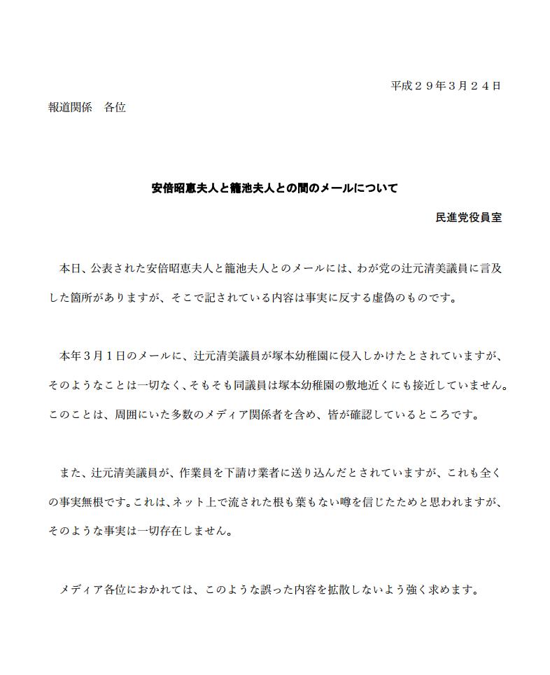 安倍昭恵夫人と籠池夫人との間のメールについて 民進党役員室