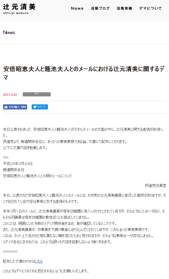 安倍昭恵夫人と籠池夫人とのメールにおける辻元清美に関するデマ