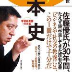 【佐藤優】共謀罪は必要だ!日本に位相の違うテロ、アメリカが北朝鮮攻撃の可能性も