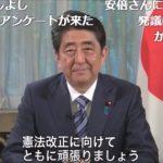 安倍首相ビデオメッセージ「2020年に新憲法施行を」公開憲法フォーラム<全文書き起こし>