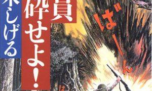 宮崎哲弥が『ザ・ボイス』で終戦の日に勧めた3冊の本