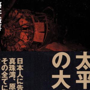 藤井厳喜 太平洋戦争の大嘘