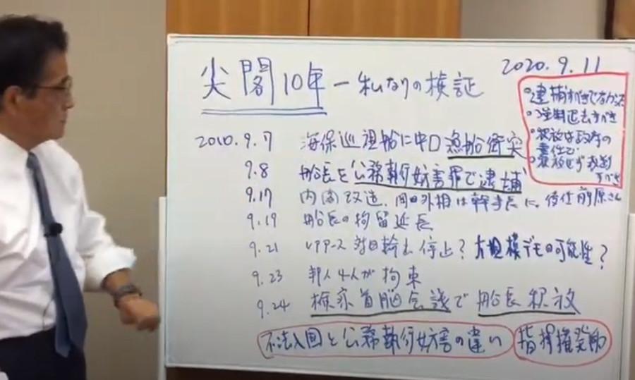 【かつやチャンネル】2020-9-11-尖閣衝突事件10年-YouTube