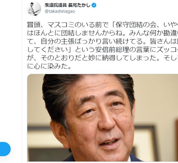 安倍晋三 前首相 発言